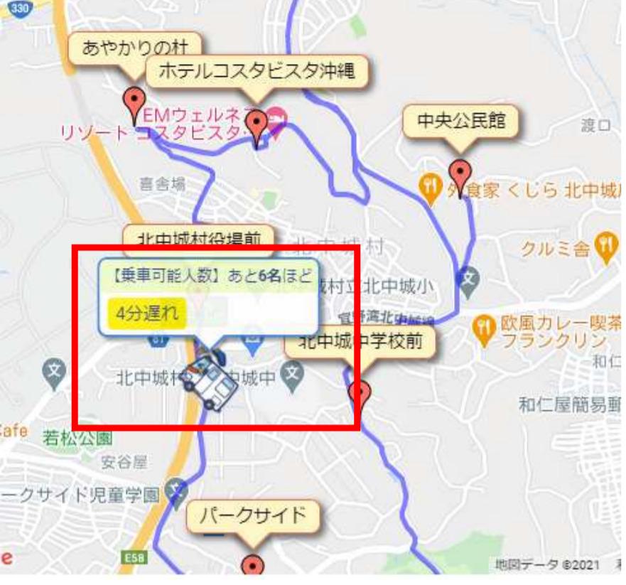 バスロケ「バス予報」北中城村のHP上での混雑情報表示