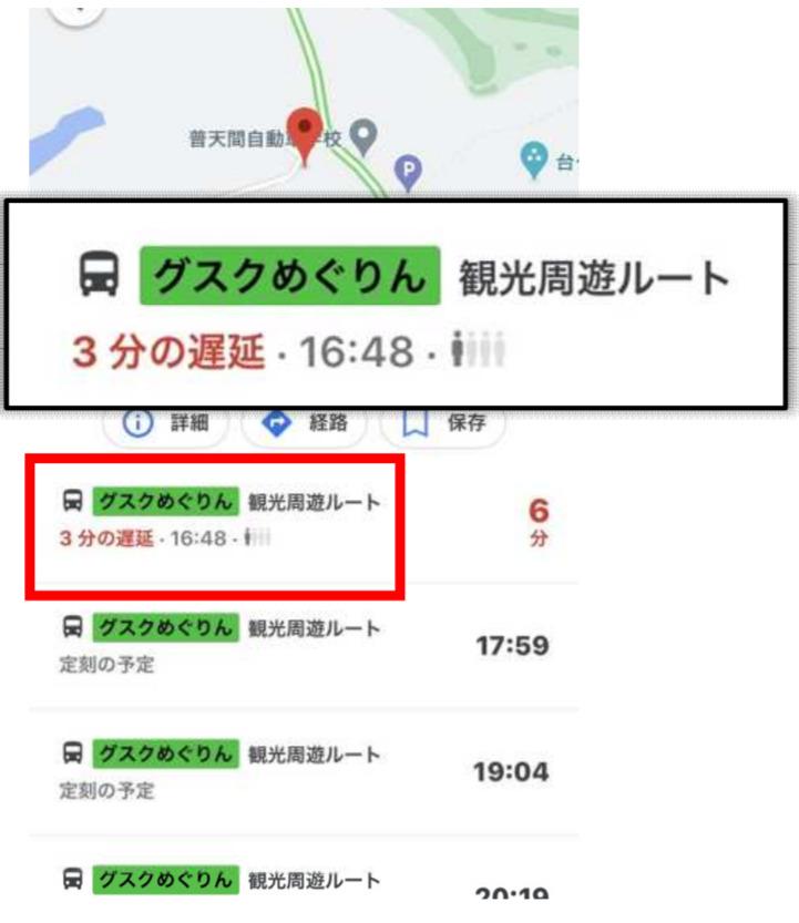 バスロケ「バス予報」Google乗換案内画面上での混雑情報表示