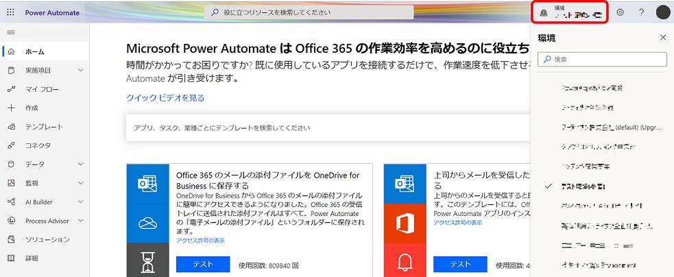 webブラウザでソリューションにアクセスする - Power Automateメニュー