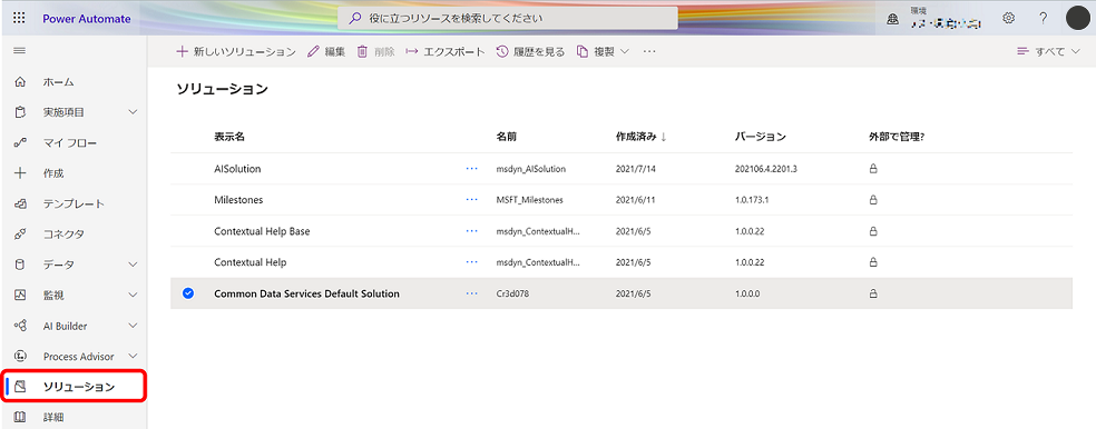 webブラウザでソリューションにアクセスする - ソリューション一覧
