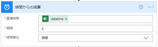 Excelのデータから-9時間した値をUTCとして認識させる