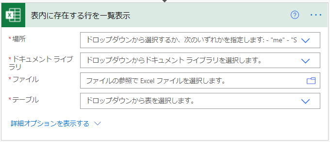Power Automateで使用するアクション「表内に存在する行を一覧表示」