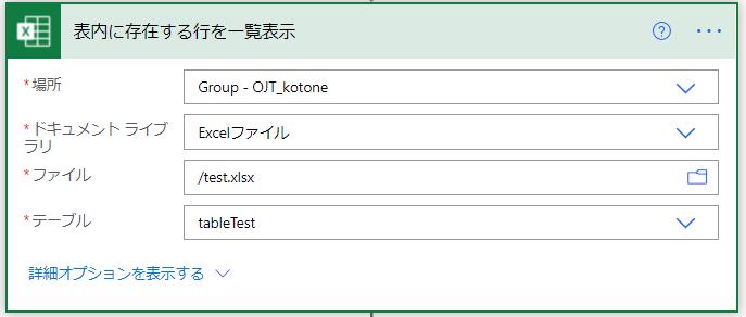 Power AutomateでExcelデータを扱うための「表内に存在する行を一覧表示」設定