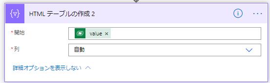 Power Automate - HTMLテーブルの出力