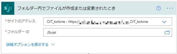 フォルダー内でファイルが作成または変更されたとき