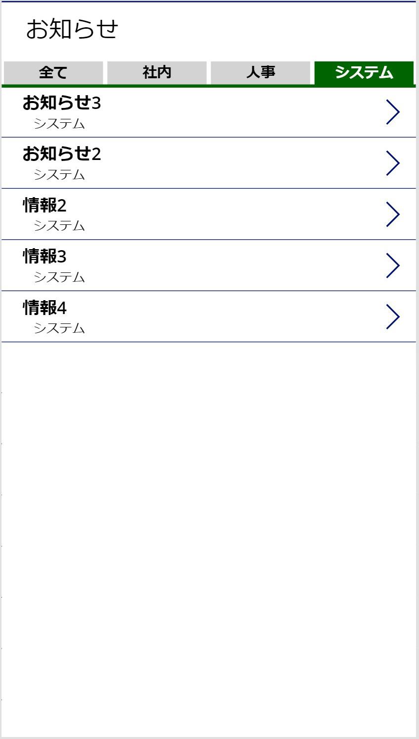 完成したアプリ3