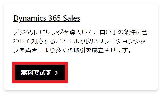 Dynamics 365 Sales無料で試す