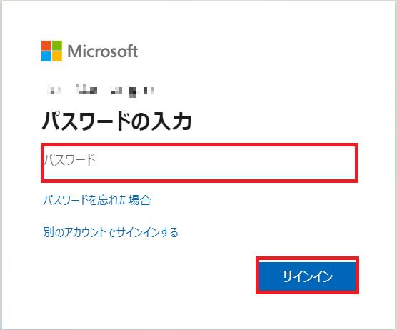 Microsoft アカウントでサインイン